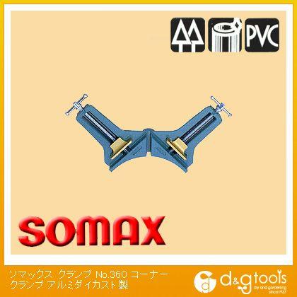 所以最大 | somax 夾 No.360 夾鋁模鑄 no360