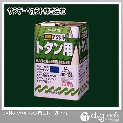 サンデーペイント 油性アクリルトタン用塗料(アクリル樹脂系トタンペイント) 緑 14L