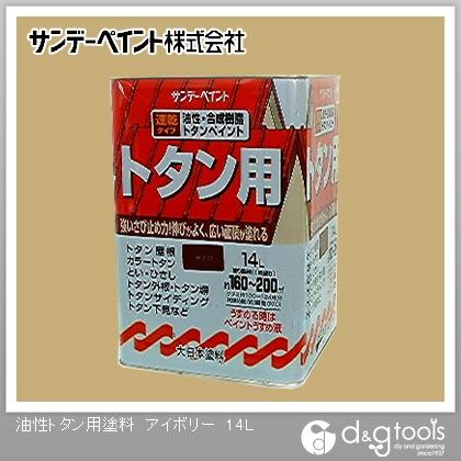サンデーペイント 油性トタン用塗料(合成樹脂系トタンペイント) アイボリー 14L