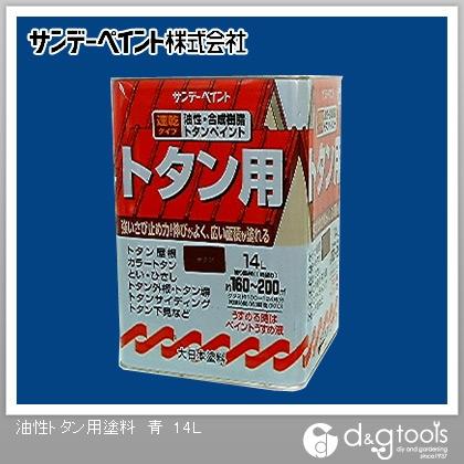 サンデーペイント 油性トタン用塗料(合成樹脂系トタンペイント) 青 14L