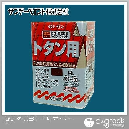 サンデーペイント 油性トタン用塗料(合成樹脂系トタンペイント) セルリアンブルー 14L