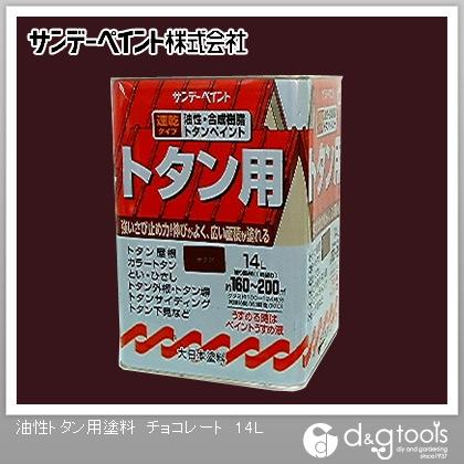 サンデーペイント 油性トタン用塗料(合成樹脂系トタンペイント) チョコレート 14L