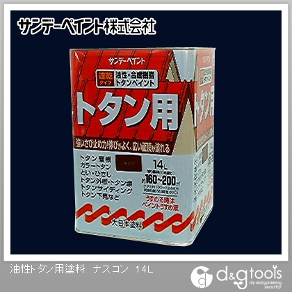 サンデーペイント 油性トタン用塗料(合成樹脂系トタンペイント) ナスコン 14L