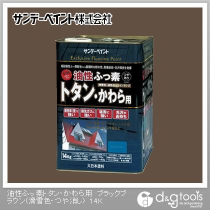 サンデーペイント 油性ふっ素トタン・かわら用 ブラックブラウン(滑雪色・つや消し) 14kg