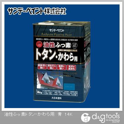 サンデーペイント 油性ふっ素トタン・かわら用 青 14kg