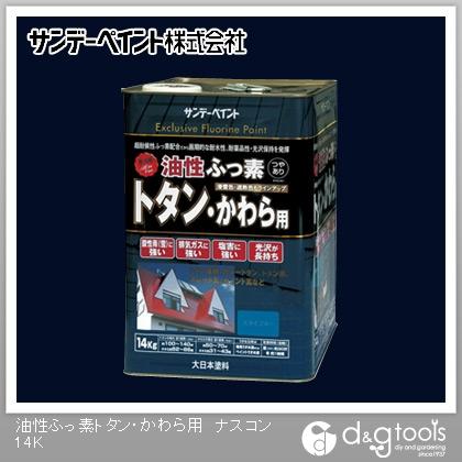 サンデーペイント 油性ふっ素トタン・かわら用 ナスコン 14kg