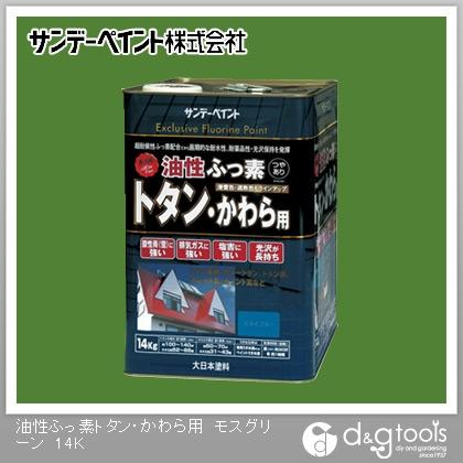 サンデーペイント 油性ふっ素トタン・かわら用 モスグリーン 14kg