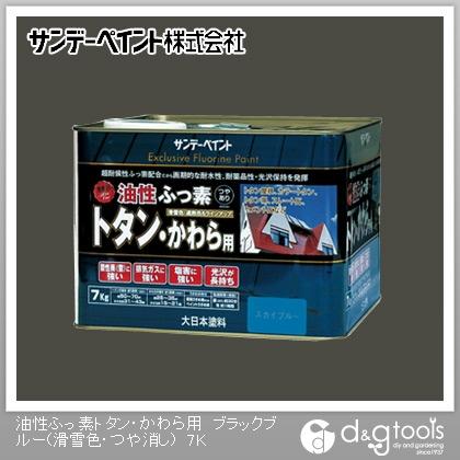 サンデーペイント 油性ふっ素トタン・かわら用 ブラックブルー(滑雪色・つや消し) 7kg