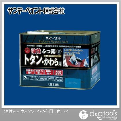 サンデーペイント 油性ふっ素トタン・かわら用 青 7kg