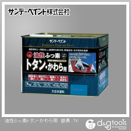 サンデーペイント 油性ふっ素トタン・かわら用 銀鼡 7kg