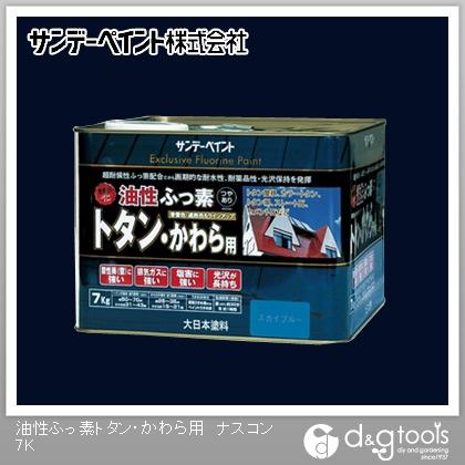 サンデーペイント 油性ふっ素トタン・かわら用 ナスコン 7kg