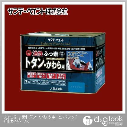 サンデーペイント 油性ふっ素トタン・かわら用 ビバレッド(遮熱色) 7kg