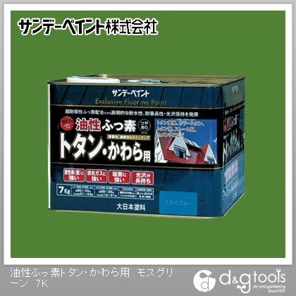 サンデーペイント 油性ふっ素トタン・かわら用 モスグリーン 7kg