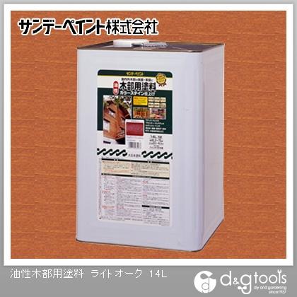 サンデーペイント 油性木部用塗料(屋内外木部用塗料) ライトオーク 14L