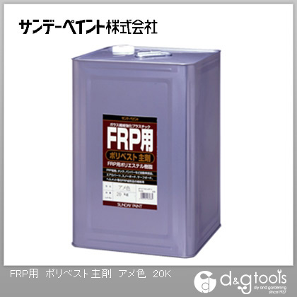 サンデーペイント FRP用ポリベスト主剤(FRP用ポリエステル樹脂・FRP補修塗剤) アメ色 20kg