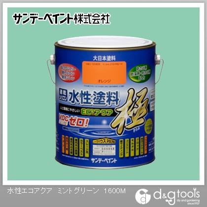 サンデーペイント 水性塗料 エコアクア 極 ミントグリーン 1.6L