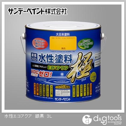 サンデーペイント 水性塗料 エコアクア 極 銀黒 3L