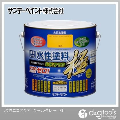 サンデーペイント 水性塗料 エコアクア 極 クールグレー 3L サンデーペイント 塗料 水性塗料