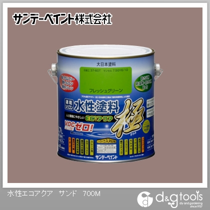 サンデーペイント 水性塗料 エコアクア 極 サンド 0.7L サンデーペイント 塗料 水性塗料