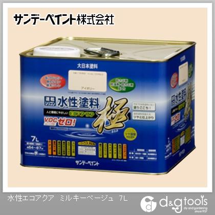 サンデーペイント 水性塗料 エコアクア 極 ミルキーベージュ 7L