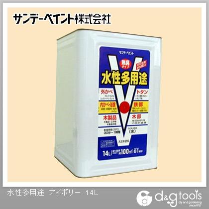 サンデーペイント 水性多用途 アイボリー 14L
