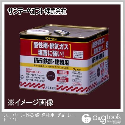 サンデーペイント スーパー油性鉄部・建物用(変性アルキッド系合成樹脂塗料) チョコレート 14L