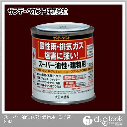 サンデーペイント スーパー油性鉄部 建物用 変性アルキッド系合成樹脂塗料 1 こげ茶 業界No.1 約80ml 12L 超激安
