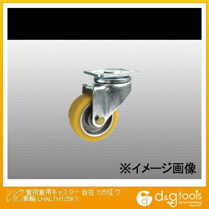 シシク 重荷重用キャスター 自在 125径 ウレタン車輪  LHALTH125K1