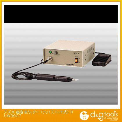 スズキ 超音波カッター (フットスイッチ式) SUW-30CT  SUW30CT