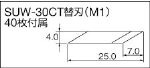 铃木超声刀 (脚开关类型) 苏 30 CT SUW30CT): 返回无