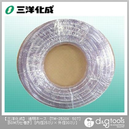 三洋化成 サンヨー透明ホース25×3050mカセ巻 25mm×30mm×50Mドラム巻 TM-2530K 50T