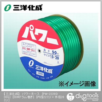 三洋化成 パワーホース(ドラム巻) 22mm×28mm×30mドラム巻 (PW-2228D 30G) 《取り寄せ》