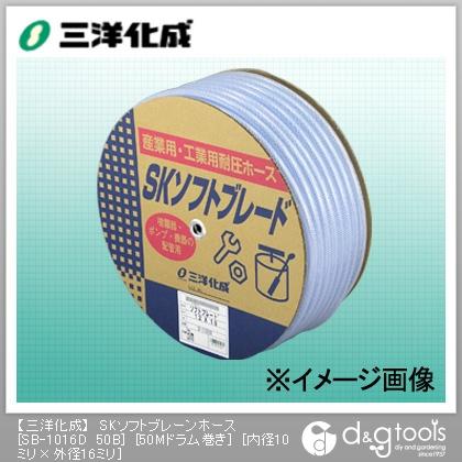 三洋化成 SKソフトブレーンホース  [50Mドラム巻き] [内径10ミリ×外径16ミリ]  SB-1016D 50B