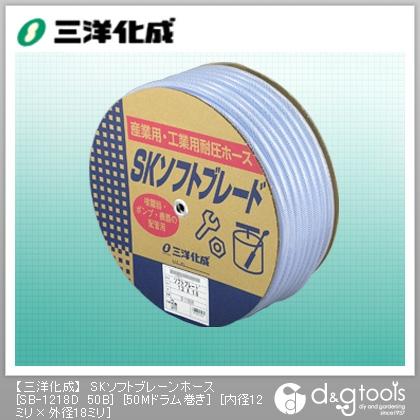 三洋化成 SKソフトブレーンホース(ドラム巻) 12mm×18mm×50mドラム巻 (SB-1218D 50B)