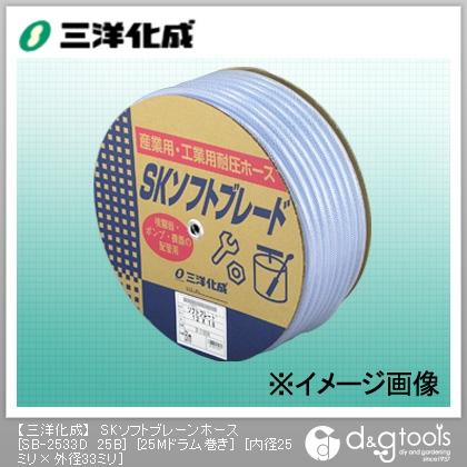 三洋化成 SKソフトブレーンホース(ドラム巻) 25mm×33mm×25mドラム巻 (SB-2533D 25B)