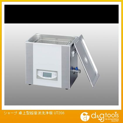 シャープ 卓上型超音波洗浄機  UT206