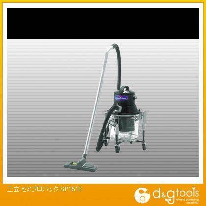 三立 セミプロバック 乾湿両用掃除機 (SP1510)
