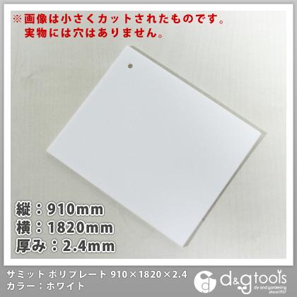 モリマーサム樹脂 ポリプレート ホワイト 910×1820mm 厚み2.4mm 10枚入