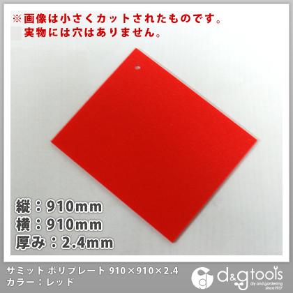 モリマーサム樹脂 ポリプレート 910×910mm 厚み2.4mm (カラー:レッド) ※同色20枚入※