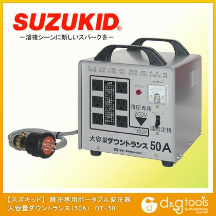 スズキッド 降圧専用ポータブル変圧器 大容量ダウントランス(50A)  DT-50