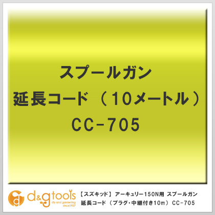 スズキッド 半自動溶接機 アーキュリー150N用オプション スプールガン延長コード (プラグ・中継付き10m)  cc-705
