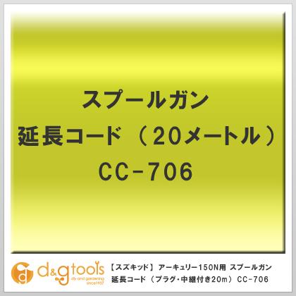 スズキッド 半自動溶接機 アーキュリー150N用オプション スプールガン延長コード (プラグ・中継付き20m)  cc-706