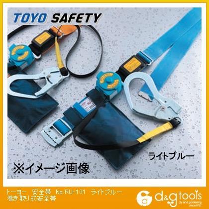 トーヨーセフティー 安全帯巻き取り式安全帯 ライトブルー No.RU-101