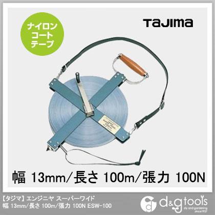 TJMデザイン(タジマ) タジマエンジニヤスーパーワイド幅13mm/長さ100m/張力100N  ESW-100
