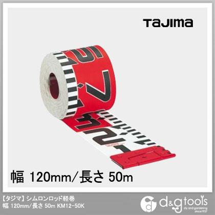 TJMデザイン(タジマ) シムロンロッド軽巻幅120mm/長さ50m KM12-50K