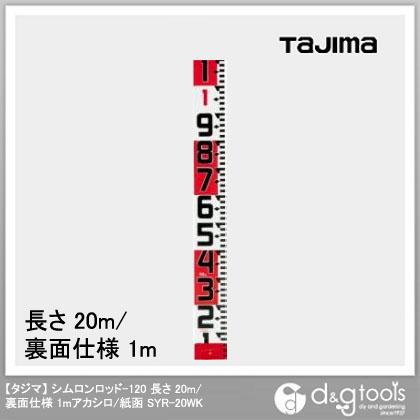 TJMデザイン(タジマ) タジマシムロンロッド-120長さ20m/裏面仕様1mアカシロ/紙函  SYR-20WK