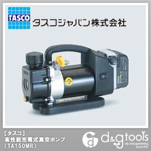 タスコ 高性能充電式真空ポンプ  TA150MR