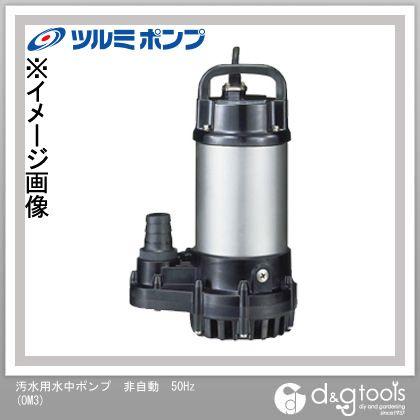 ツルミポンプ/鶴見製作所 汚水用水中ポンプ 非自動 (OM3-50Hz)