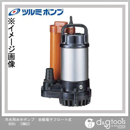鶴見製作所(ツルミポンプ) ツルミ汚水用水中ポンプ60HZ 203x177x319 OMA3-60Hz