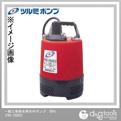 ツルミポンプ/鶴見製作所 一般工事排水用水中ポンプ 50Hz 187x187x301 (PRO-25DX2)